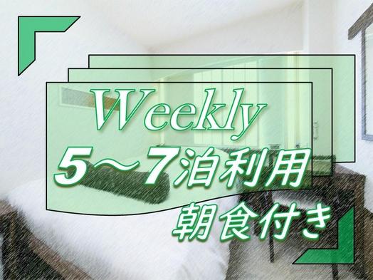 【1週間ECOステイ】Weekly Stay 5〜7泊限定 テレワーク・通勤回避に♪(朝食付)