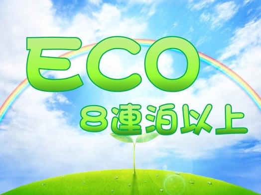 【ECOロングステイ】8泊以上のエコ連泊 長期滞在!!