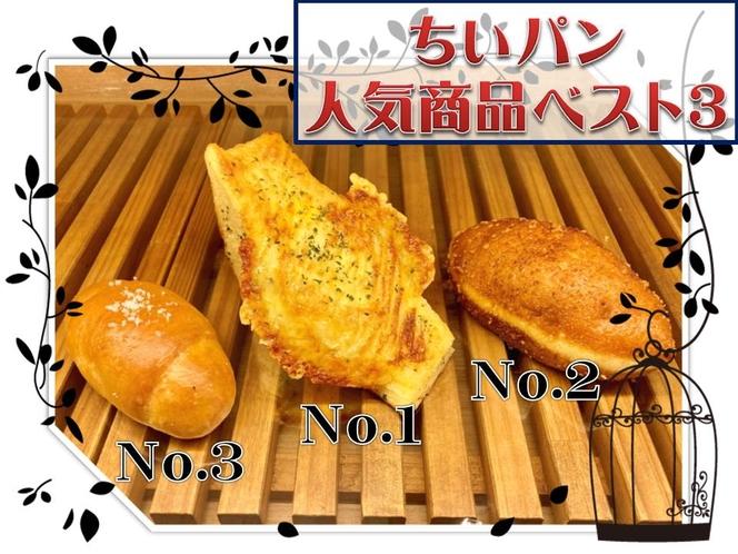 ちいぱん 人気商品ベスト3!