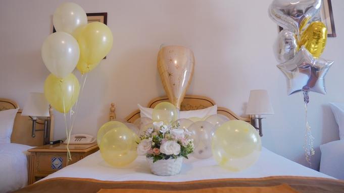 【ホテルですてきな記念日を】バルーンデコレーションルーム(朝食無し)