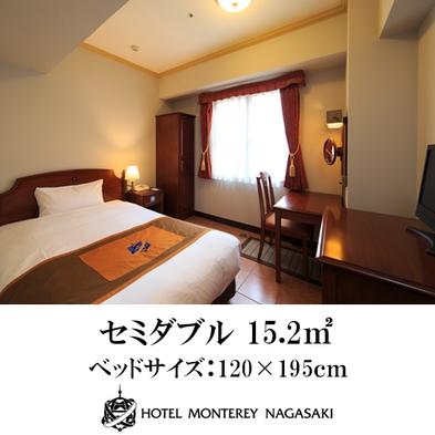 【夏秋旅セール】モントレ長崎のシンプルステイプラン(朝食付き)