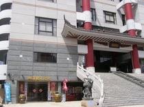 中華レストラン「四海楼」