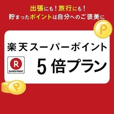 【直前限定♪】17時以降のチェックインで<ポイント5%★駐車場無料の特典付!!>