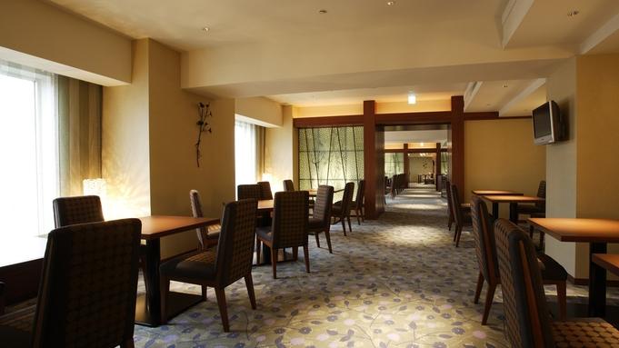 高層階「フレンチ」レストラン豪華ディナー付【夕食&朝食 2食付】