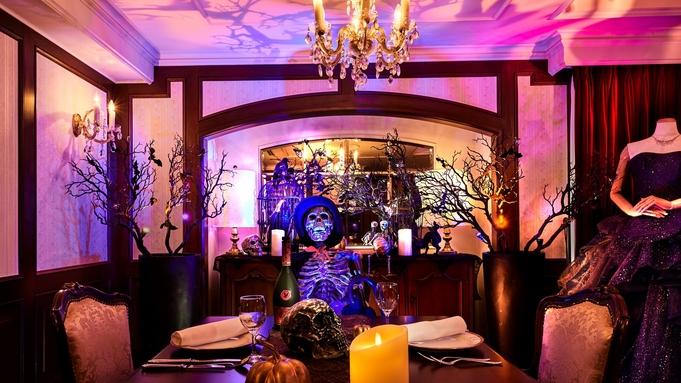 【1日1室限定】ロイヤルハロウィン2021〜謎めいた主の城で恐怖の晩餐会〜ディナー編〜<夕&朝食付>