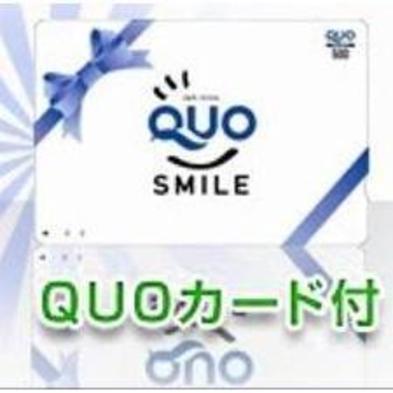 【楽天トラベルセール】ビジネス出張応援!シングルルームSALE〜QUOカード1,000円分付〜