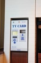 有料放送TVカード自動販売機
