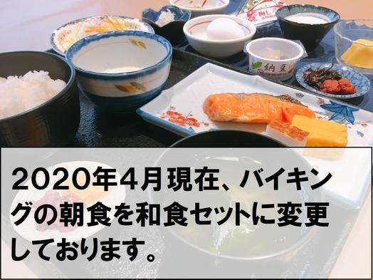 とってもおトクなエコ連泊プラン【朝食付】