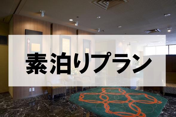 【シンプル素泊りプラン】チェックイン15時〜チェックアウト10時