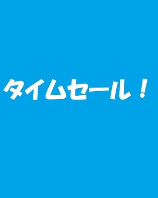 【タイムセール〜9/30まで】期間限定■朝食付プラン