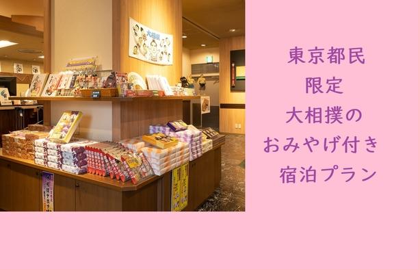 東京再発見!歴史と伝統の町を大満喫■朝食付プラン(☆嬉しいお土産付き☆)