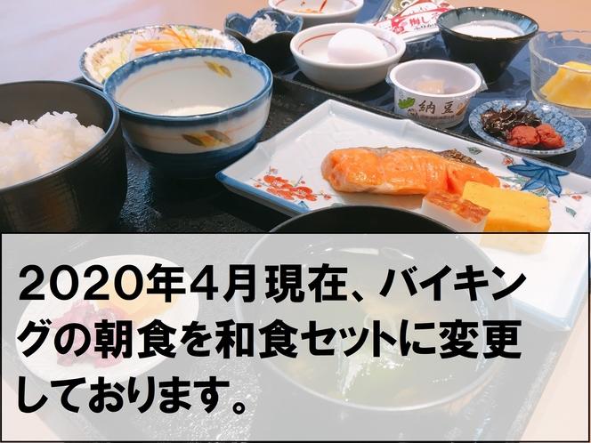 期間限定和食セット朝食
