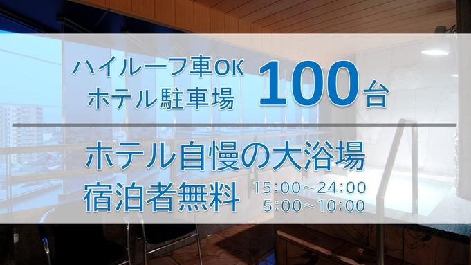 【素泊りプラン】 立山連峰一望の展望大浴場 ◆ 駐車場100台 ◆
