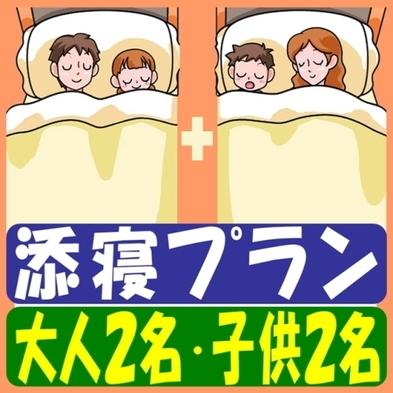 〇【ファミリープラン】 お子様との添寝・最大4名様までOK! 【添い寝無料】
