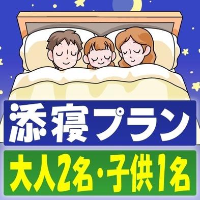 〇【ファミリープラン】 大人2名+お子様1名の「添い寝」プラン