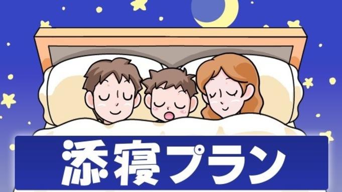 【ファミリープラン】 大人2名+お子様1名の「添い寝」プラン