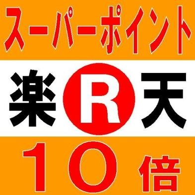 【ポイント10倍】 楽天貯金箱プラン 【朝食付】