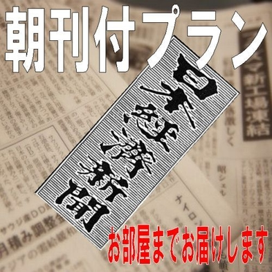 〇【朝刊付プラン】 翌朝日経新聞をお部屋までお届け 【朝食付】