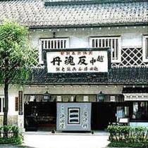 □池田屋安兵衛商店