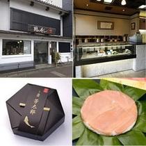 □高芳の鱒寿司