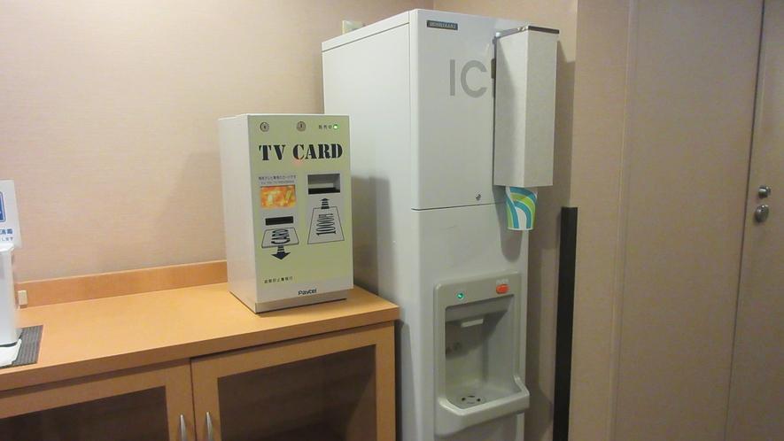 製氷機(10階)