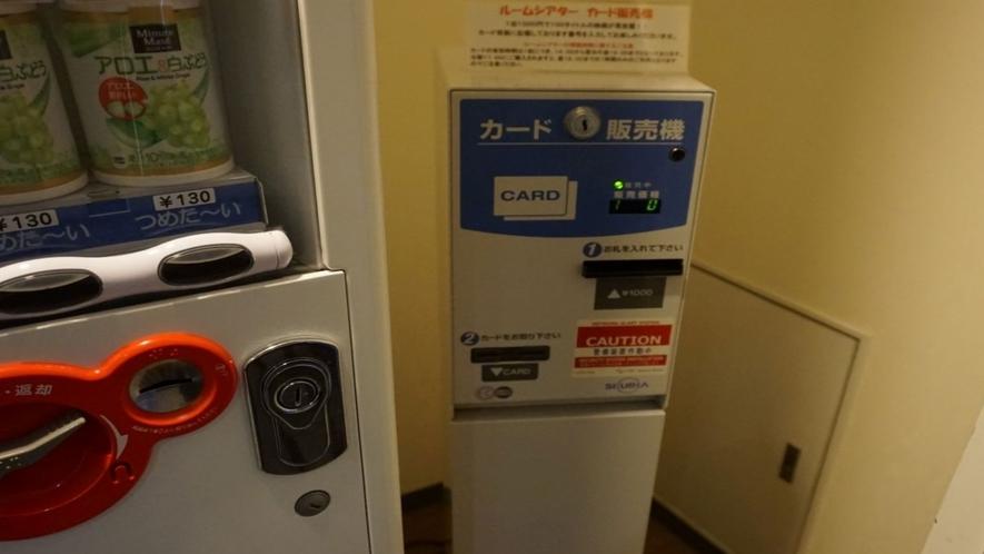■VOD券売機■各階にて1,000円にてご購入可能です