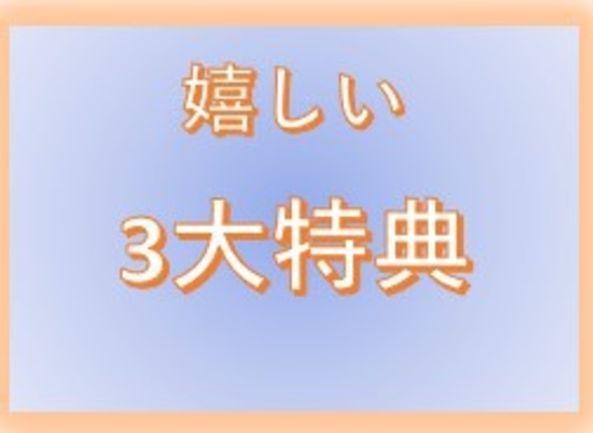 【夏休み限定】ホテルでゆっくり♪3大特典プラン