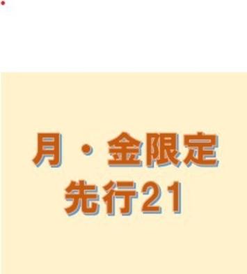 【月・金曜日限定】先行21☆朝食付き