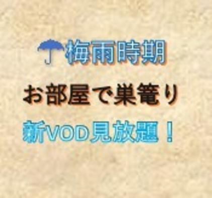 【6月7月限定】梅雨時期はお部屋で巣篭りプラン★新VODシステム見放題(朝食付き)