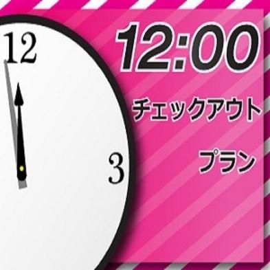 レイトアウト12:00まで☆ゆっくり・余裕を持って出発しよう♪ダブルルーム【朝食付】