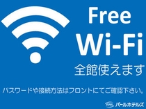 全館Wi-Fi対応