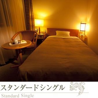 シングル洋室【スタンダード】『喫煙専用』15平米(約9畳)
