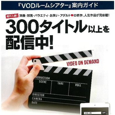 【朝食付】『湯沢唯一必見!』VODカード付宿泊プラン