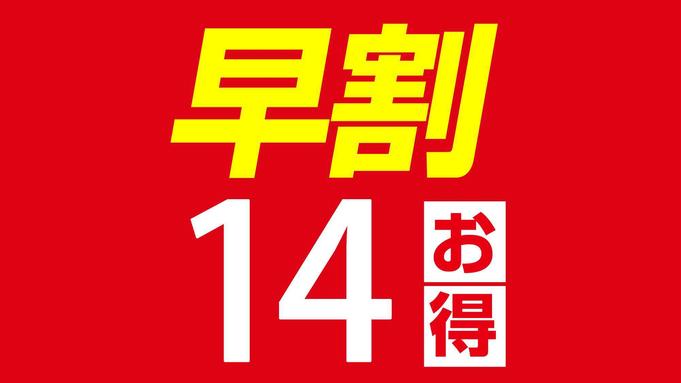 【早割⑭】★14日前までのご予約でお得♪〜朝食・大浴場無料〜★