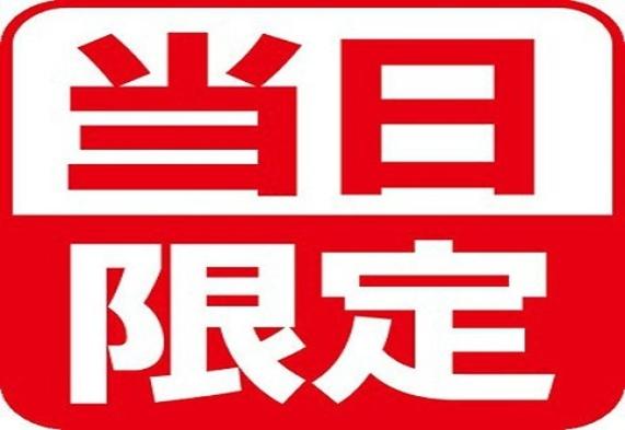 【当日限定】シングルプラン♪天然温泉&サウナ★朝食バイキング無料★駐車場無料(車高155cmまで)