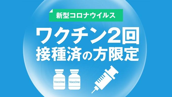 【ワクチン接種済の方限定】旅行応援プラン★朝食無料♪