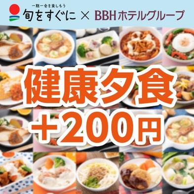 【朝食無料&健康夕食付】「旬すぐブランド」健康夕食がなんとツーコイン(200円)!!