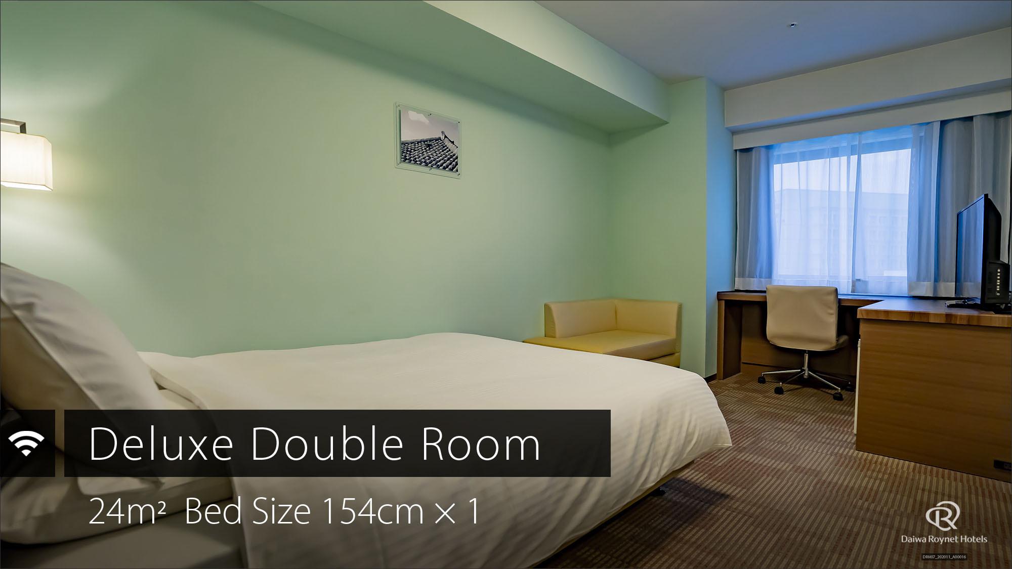 【デラックスダブルルーム】約24m2・ベッド幅154cm・全室wifi・加湿器付き空気清浄機完備