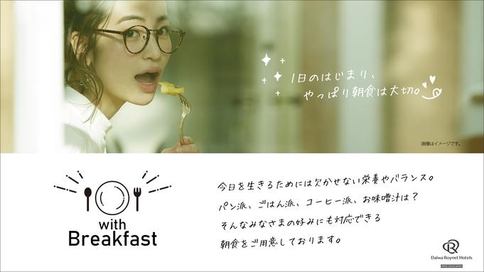 QUOカード付き!!朝食付きプラン☆彡