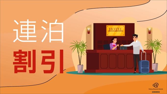 【本館】連泊だからお得なプラン〜朝食付き〜