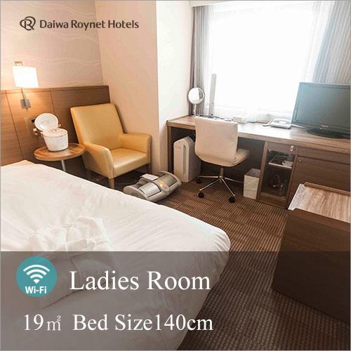 【レディースルーム】約19m2・ベッド幅140cm・全室wifi・加湿器付き空気清浄機完備