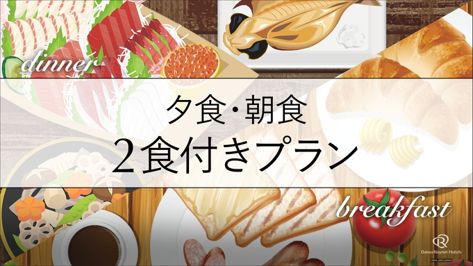 ☆彡ホテルでゆったり1泊2食の夕食・朝食付きプラン♪♪