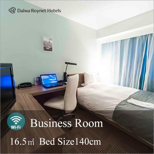 【ビジネスルーム】約17m2・ベッド幅140cm・パソコン完備・全室wifi・加湿器付き空気清浄機完備