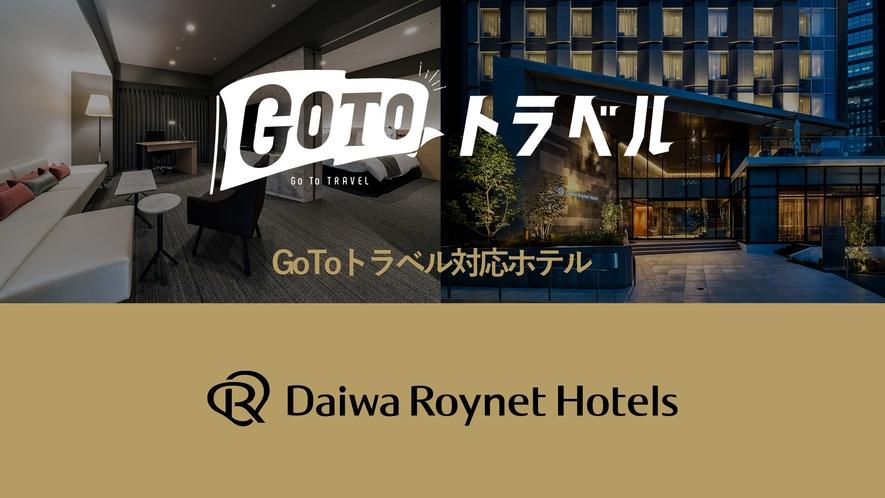 goto対応ホテル