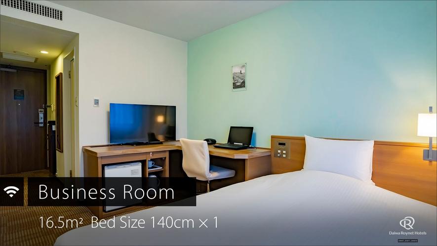 【ビジネスルーム】約17㎡・ベッド幅140㎝・パソコン完備・全室wifi・加湿器付き空気清浄機完備