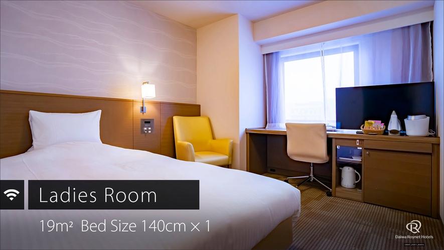 【レディースルーム】約19㎡・ベッド幅140㎝・全室wifi・加湿器付き空気清浄機完備