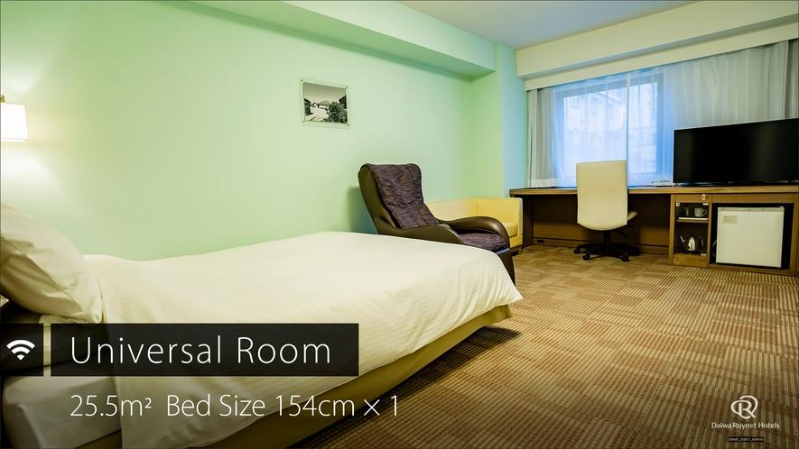 【ユニバーサルルーム】約25㎡・ベッド幅154㎝・バリアフリー・全室wifi・加湿器付空気清浄機
