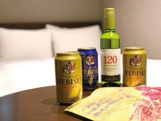「#お部屋でほろ酔い」ビールプラン〈朝定食付〉L/O12時