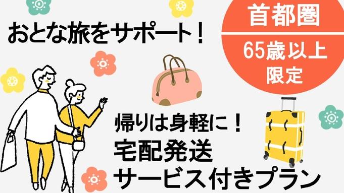 【首都圏・65歳以上】おとな旅をサポート!帰りは身軽に宅配発送サービス付(24時間ステイ・素泊まり)