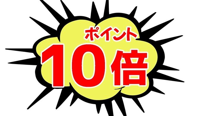 【ポイント10倍】◆ビジネスにおすすめ◆【素泊まり】